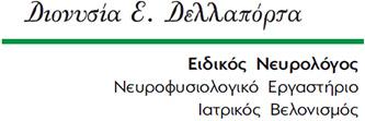 Νευρολόγος Θεσσαλονίκη